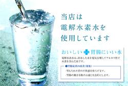 当店は電解水素水を使用しています。